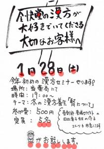 漢方セミナー1.28.2