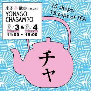 YonagoChasampo2017_banner_SQ